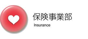 保険事業部