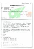 産業廃棄物収集運搬業許可書(三重県)