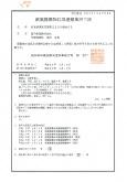 産業廃棄物収集運搬業許可書(岐阜県)