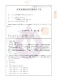 産業廃棄物収集運搬業許可書(愛知県)