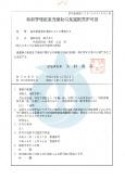 特別管理産業廃棄物収集運搬業許可書(愛知県)