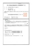 特別管理産業廃棄物収集運搬業許可書(岐阜県)